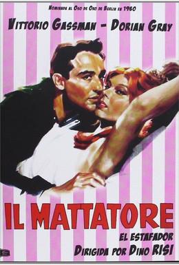Постер фильма Актёр (1960)