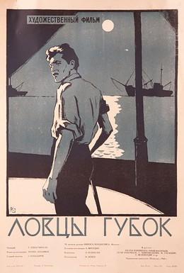 Постер фильма Ловцы губок (1960)
