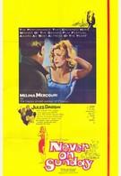 Никогда в воскресенье (1960)