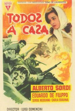 Постер фильма Все по домам (1960)