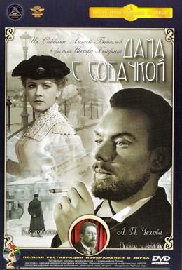 Постер фильма Дама с собачкой (1960)