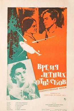 Постер фильма Время летних отпусков (1960)