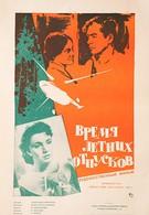 Время летних отпусков (1960)