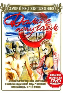 Постер фильма Дама с попугаем (1988)
