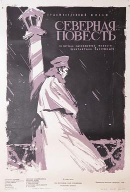 Постер фильма Северная повесть (1960)