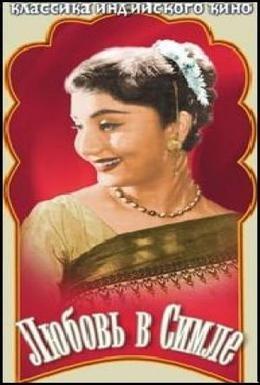 Постер фильма Любовь в Симле (1960)