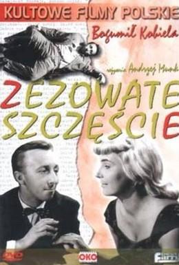Постер фильма Косоглазое счастье (1960)