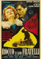 Рокко и его братья (1960)