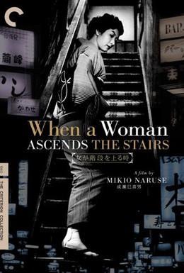 Постер фильма Когда женщина поднимается по лестнице (1960)