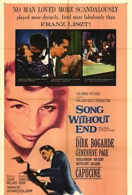 Постер фильма Неоконченная песнь (1960)