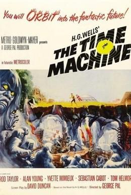Постер фильма Машина времени (1960)
