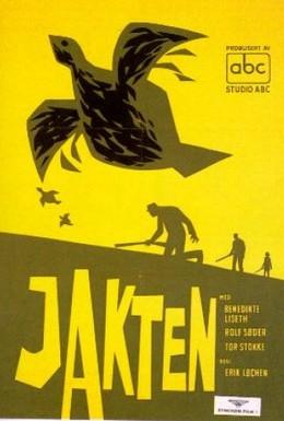 Постер фильма Охота (1959)