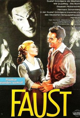 Постер фильма Фауст (1960)