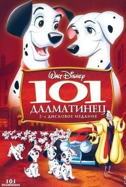 Постер фильма 101 далматинец (1961)