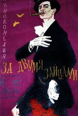 Постер фильма За двумя зайцами (1961)