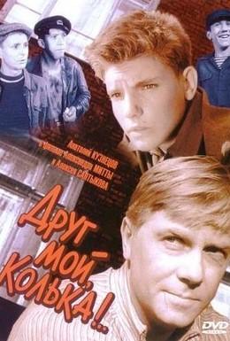 Постер фильма Друг мой, Колька! (1961)