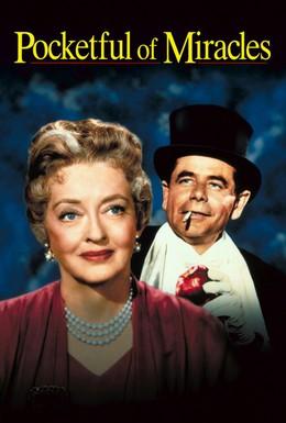 Постер фильма Пригоршня чудес (1961)