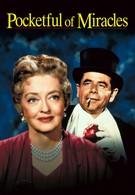 Пригоршня чудес (1961)