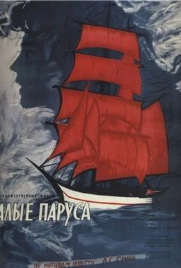 Постер фильма Алые паруса (1961)