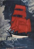 Алые паруса (1961)