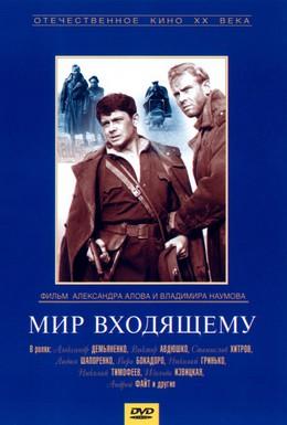 Постер фильма Мир входящему (1961)