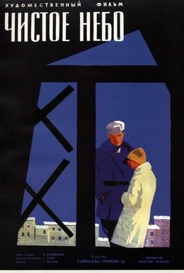 Постер фильма Чистое небо (1961)