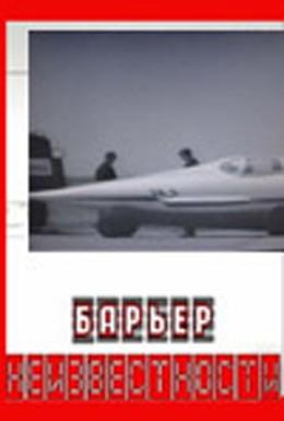 Постер фильма Барьер неизвестности (1961)