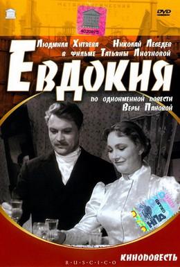 Постер фильма Евдокия (1961)