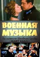 Военная музыка (1961)