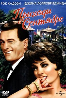 Постер фильма Приходи в сентябре (1961)