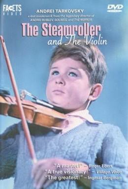 Постер фильма Каток и скрипка (1960)