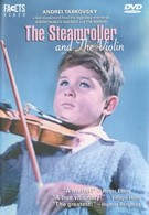 Каток и скрипка (1960)