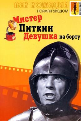 Постер фильма Мистер Питкин: Девушка на борту (1962)