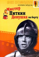 Мистер Питкин: Девушка на борту (1962)