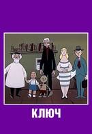 Ключ (1961)