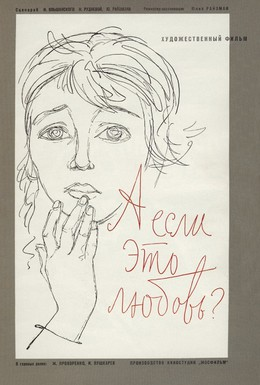 Постер фильма А если это любовь? (1962)