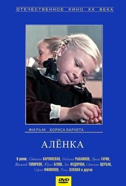 Постер фильма Аленка (1962)