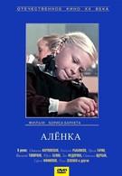 Аленка (1962)