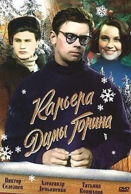 Постер фильма Карьера Димы Горина (1961)