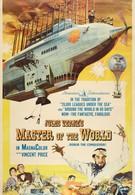 Властелин мира (1961)