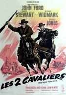 Два всадника (1961)