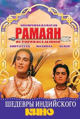 Постер фильма Рамаян: История Вселенной (1961)