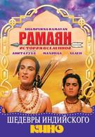 Рамаян: История Вселенной (1961)