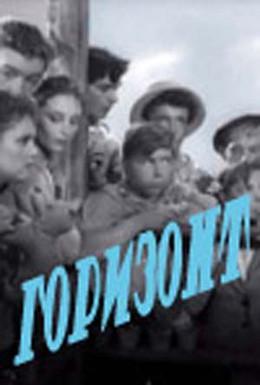 Постер фильма Горизонт (1962)