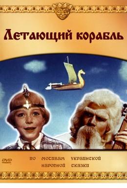 Постер фильма Летающий корабль (1960)