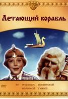 Летающий корабль (1960)