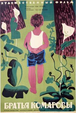 Постер фильма Братья Комаровы (1961)
