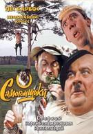 Пес Барбос и необычный кросс (1961)