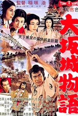 Постер фильма Повесть о замке в Осаке (1961)
