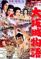 Повесть о замке в Осаке (1961)